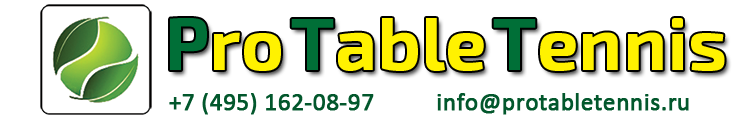 ProTableTennis - интернет-магазин товаров для настольного тенниса. Магазин настольного тенниса в Москве.